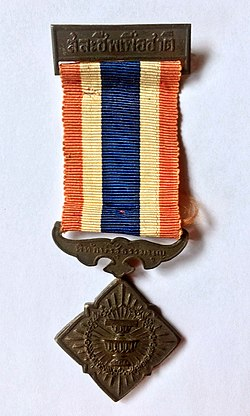 The Safeguarding the Constitution Medal 3.jpg