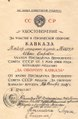 The official document issued by military formation (governmental agency) for the medal recipient.pdf