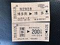 Tickets for Hakata Station sold at Hakata-Minami Station.jpg