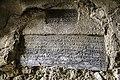 Tomb of Nahum - inscription (2).jpg
