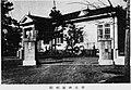 Toyama city Jinzu hospital in 1940.jpg