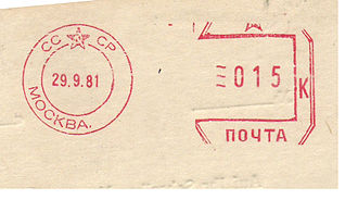 USSR stamp type DE1.jpeg