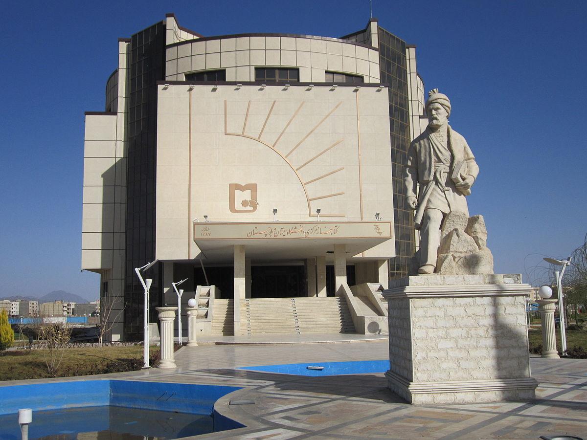 پرونده:University of Sistan and Baluchestan Library.JPG