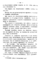 V.M. Doroshevich-Collection of Works. Volume IX. Court Essays-144.png