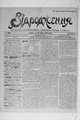 Vidrodzhennia 1918 100.pdf