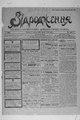 Vidrodzhennia 1918 104.pdf