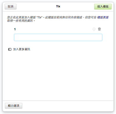 VisualEditor - Template without TemplateData in Chinese 2.png