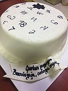 Wikipedia 18 cake in Macedonia.jpg
