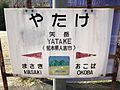 Yatake Station Sign 2.jpg