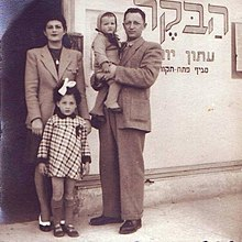 Yosef Tamir and his family at the door of Ha-Boker newspaper's office in Petah Tikva.jpg