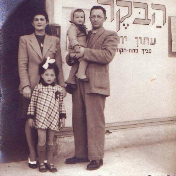 יוסף תמיר ומשפחתו בשער סניף העיתון בפתח תקווה