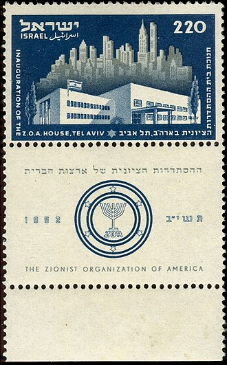 Zionist Organization of America - Israeli stamp issued toward inauguration of Z.O.A. House in Tel Aviv