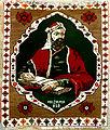 İçərişəhərdə Nizami Gəncəvi xalçası.JPG