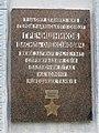 Будинок, в якому мешкав Герой Радянського Союзу Гречишников дошка.JPG