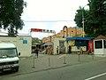 Верхне-красный (Троицкий) рынок. Западный вход - Verhnekrasniy Market. Western entrance. - panoramio.jpg