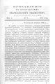 Вологодские епархиальные ведомости. 1896. №09, прибавления.pdf