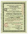 Временное свидетельство на получение ста именных акций АО ГЕОФИЗИКА.jpg