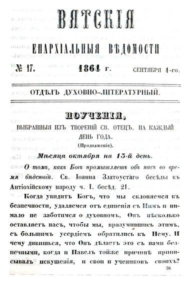 File:Вятские епархиальные ведомости. 1864. №17 (дух.-лит.).pdf