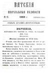 Вятские епархиальные ведомости. 1864. №17 (дух.-лит.).pdf