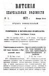 Вятские епархиальные ведомости. 1872. №02 (офиц.).pdf