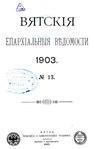 Вятские епархиальные ведомости. 1903. №13 (офиц.).pdf