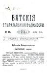 Вятские епархиальные ведомости. 1904. №20 (офиц.).pdf