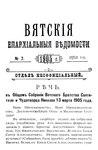 Вятские епархиальные ведомости. 1905. №07 (неофиц.).pdf