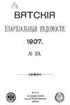Вятские епархиальные ведомости. 1907. №39 (офиц.).pdf