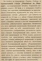 Відмова Раді З'їзду гірничопромисловців півдня Росії у перейменуванні станції Ясинувата у станцію Авдакове.jpg