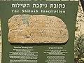 Город Давида-Силоамская надпись.JPG