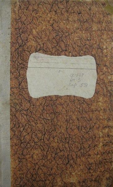 File:ДАЖО 178-03-0059. 1863-1888 роки. Метрична книга Чуднівського костелу. Смерть.pdf