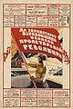 Да здравствует 8-ая годовщина великой пролетарской революции.jpg