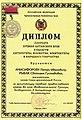 Диплом лауреата премии Алтайского края.jpg
