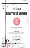 Елисеев А.В. Путь к Синаю. 1881 г. (ППС, выпуск 4 (том 2, вып. 1). 1883).pdf