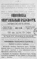 Енисейские епархиальные ведомости. 1889. №7-8.pdf