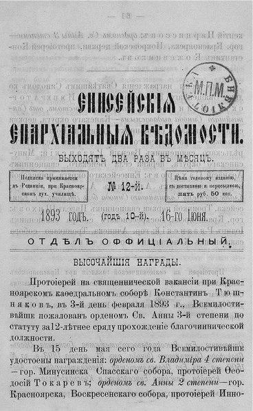 File:Енисейские епархиальные ведомости. 1893. №12.pdf