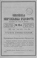 Енисейские епархиальные ведомости. 1895. №10.pdf