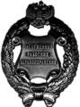 Заслуженный работник здравоохранения Российской Федерации.png