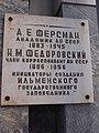 Ильменский заповедник. Мраморная доска с информацией.jpg