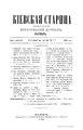 Киевская старина. Том 035. (Октябрь-Декабрь 1891).pdf