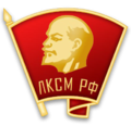 Логотип ЛКСМ.png