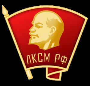 Leninist Komsomol of the Russian Federation - Image: Логотип ЛКСМ
