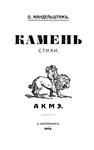 Мандельштам О.Э. Камень (1913).pdf