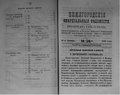 Нижегородские епархиальные ведомости. 1892. №24.pdf