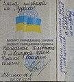 Отметка в паспорте Украины при смене фамилии.jpg