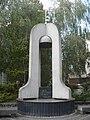 Пам'ятник жертвам Чорнобильської трагедії. Рівне.jpg