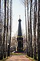 Памятник защитникам Смоленска в сражении с французскими войсками 4-5 августа 1812 года (обелиск защитникам Смоленска в Отечественн.jpg