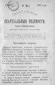 Полтавские епархиальные ведомости 1902 № 16 Отдел неофициальный. (1 июня 1902 г.)(РГБ).pdf