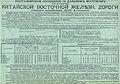 Реклама КВЖД, 1904.jpg