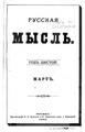 Русская мысль 1885 Книга 03.pdf